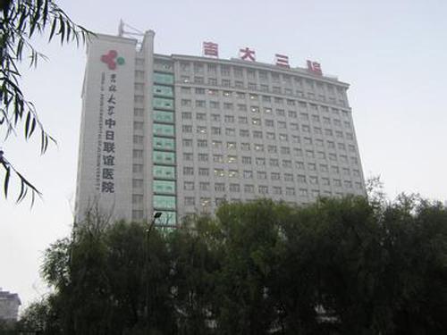 中日联谊医院